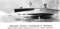 Мотолодка «Аэлита» конструкции О. Гаевского