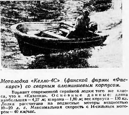 статьи о моторных лодках