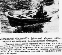 Мотолодка «Келло-4С»