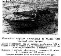 Мотолодка «Крым» с корпусам из сплава АМг сварной конструкции
