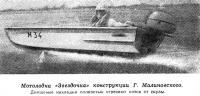 Мотолодка «Звездочка» конструкции Г. Малиновского