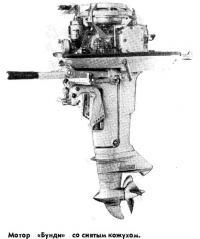 Мотор «Бунди» со снятым кожухом