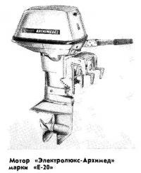 Мотор «Электролюкс-Архимед» марки «Е-20»