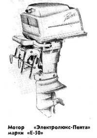 Мотор «Электролюкс-Пента» марки «Е-50»