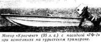 Мотор «Кресчент» с насадкой «7Ф-1»