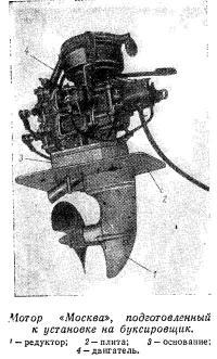 Мотор «Москва», подготовленный к установке на буксировщик