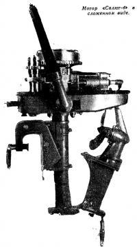 Мотор «Салют-4» сложенном виде