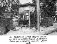 На будке старой стоянки на реке Ждановки надпись «Мест нет»