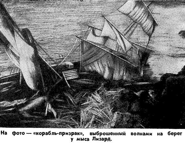 На фото — «корабль-призрак»