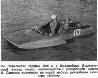 На Первенстве страны 1966 г. в Краснодаре