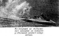 На повороте у «Пираньи» срывает кожух мотора