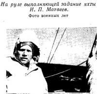 На руле выполняющей задание яхты И. П. Матвеев