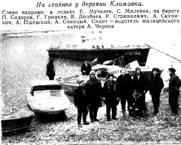 На стоянке у деревни Климовка