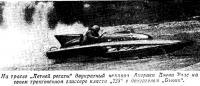 На трассе «Летней регаты» двукратный чемпион Америки Цэнни Уолс