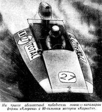 На трассе победитель гонки катамаран фирмы «Клеричи»