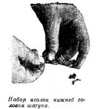 Набор иголок нижней головки шатуна
