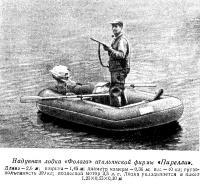 Надувная лодка «Фолага» итальянской фирмы «Пирелли»