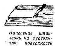 Нанесение шпаклевки на деревянную поверхность