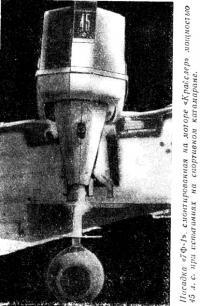 Насадка «7Ф-1» на моторе «Крайслер»