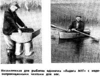 Незаменимая для рыбаков одиночка «Ладога М1Г» с водонепроницаемыми чехлами для ног