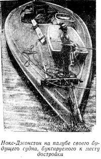Нокс-Джонстон на палубе своего будущего судна