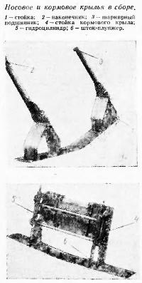 Носовое и кормовое крылья в сборе