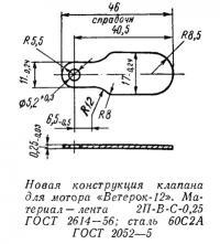 Новая конструкция клапана для мотора «Ветерок-12»