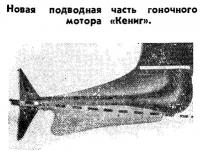 Новая подводная часть гоночного мотора «Кениг»