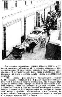 Новое помещение магазина «Динамо» №1
