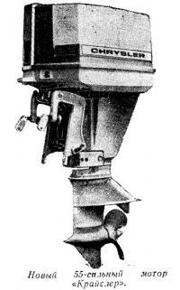 Новый 55-сильный мотор «Крайслер»