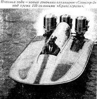 Новый гоночный катамаран «Свингер-3»