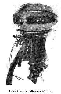 Новый мотор «Кениг» 65 л. с.