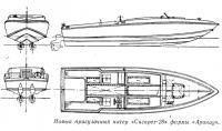 Новый прогулочный катер «Сигарет-28» фирмы «Аронау»