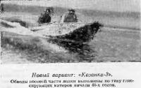 Новый вариант «Казанка-3»