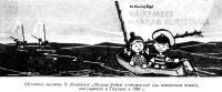 Обложка книжки X. Куйвйыги «Малыш будет яхтсменом»