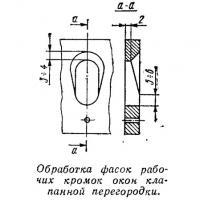 Обработка фасок рабочих кромок окон клапанной перегородки