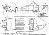 Общее расположение и конструкция лодки