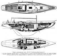Общее расположение яхты Л6—69