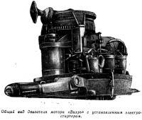 Общий вид двигателя мотора «Вихрь» с установленным электростартером