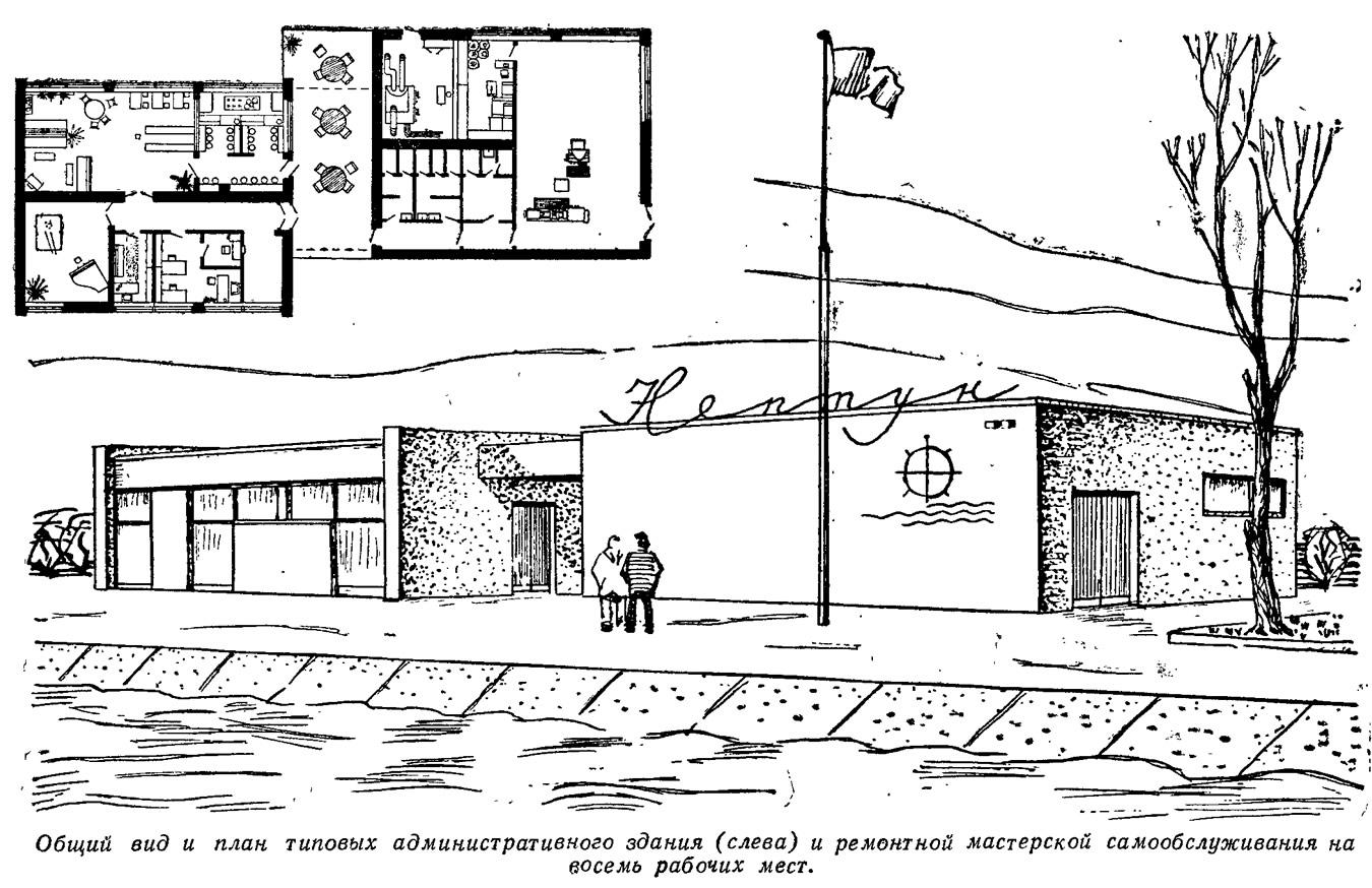 Общий вид и план типовых административного здания и ремонтной мастерской