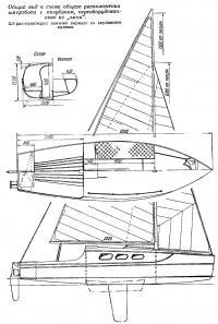 Общий вид и схема общего расположения швертбота с полубаком