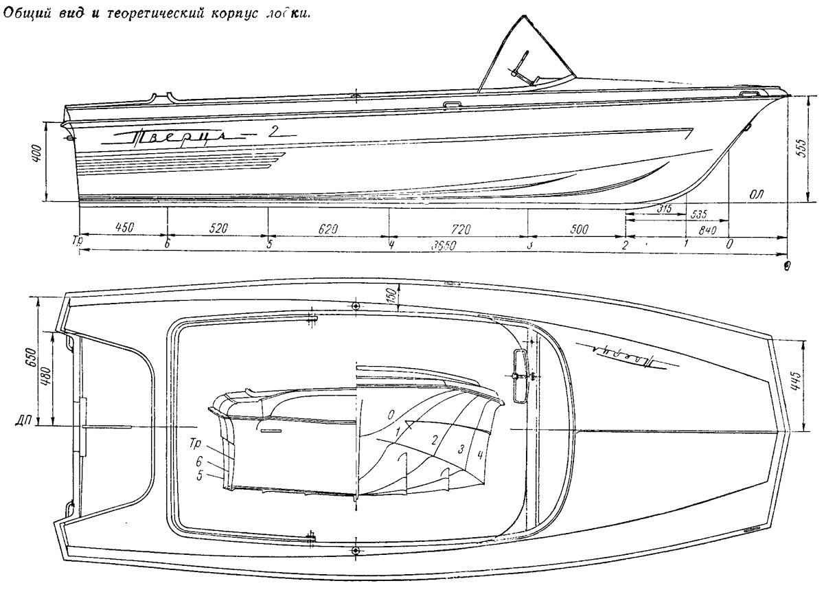 Общий вид и теоретический корпус лодки