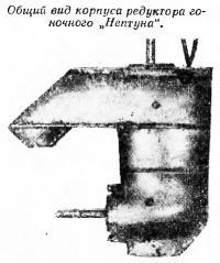 Общий вид корпуса редуктора гоночного Нептуна