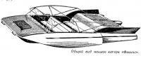Общий вид нашего катера «Феникс»