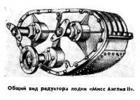 Общий вид редуктора лодки «Мисс Англия II»