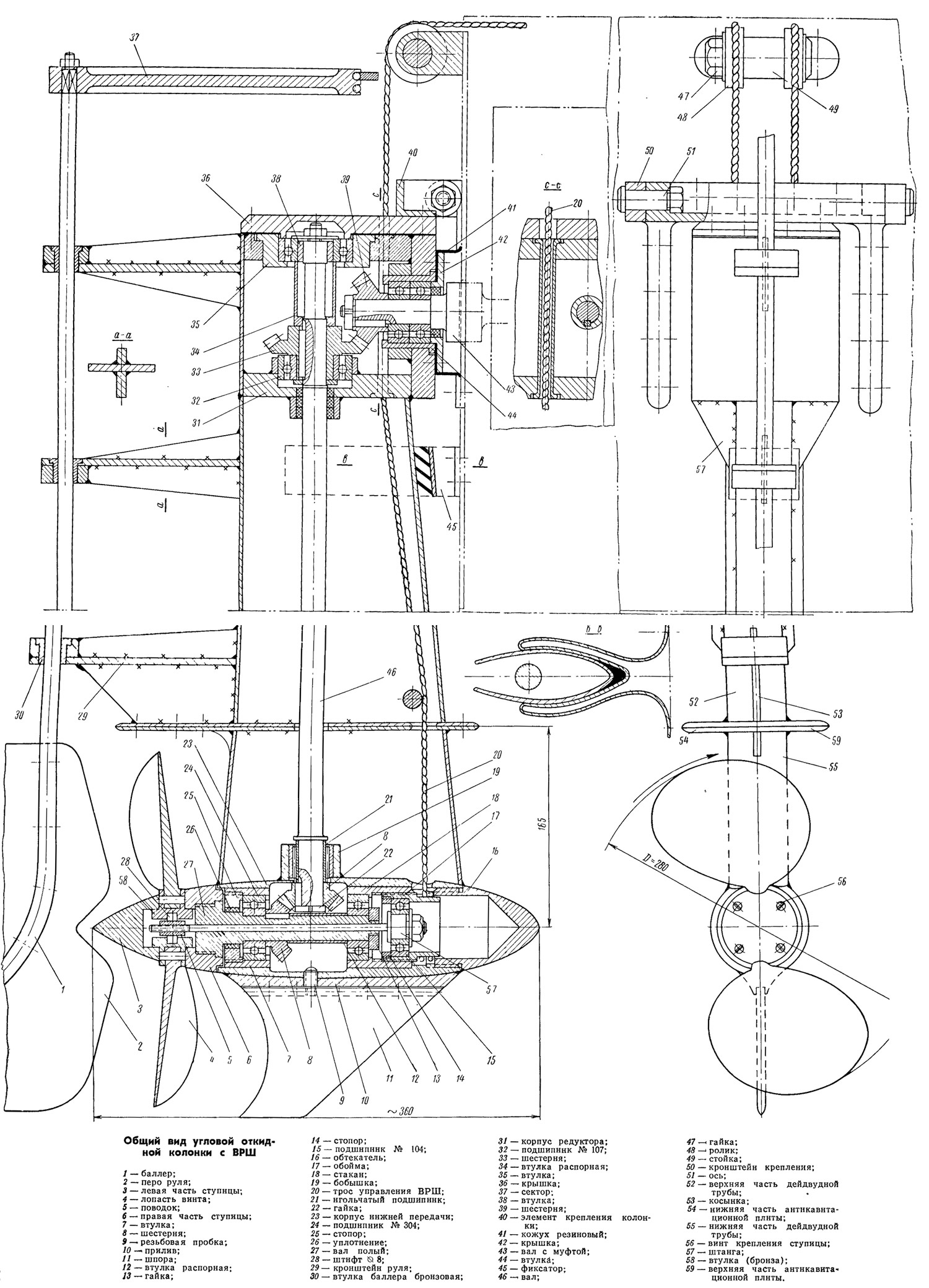 Общий вид угловой откидной колонки с ВРШ