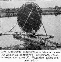 Один из вариантов парусника Ю. Попова