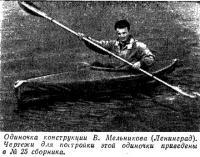 Одиночка конструкции В. Мельникова (Ленинград)