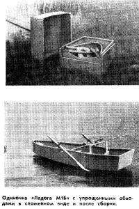 Одиночка «Ладога М1Б» с упрощенными обводами в сложенном виде и после сборки