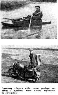 Одиночку «Ладога М1В» можно перевозить на мотоцикле